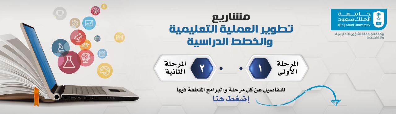 مشاريع تطوير العملية التعليمية... - تسعى جامعة الملك سعود إلى...
